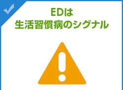 EDは生活習慣病のシグナルであることをアピールするポスター