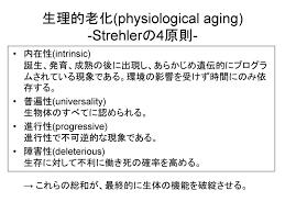 生理的老化について説明した図