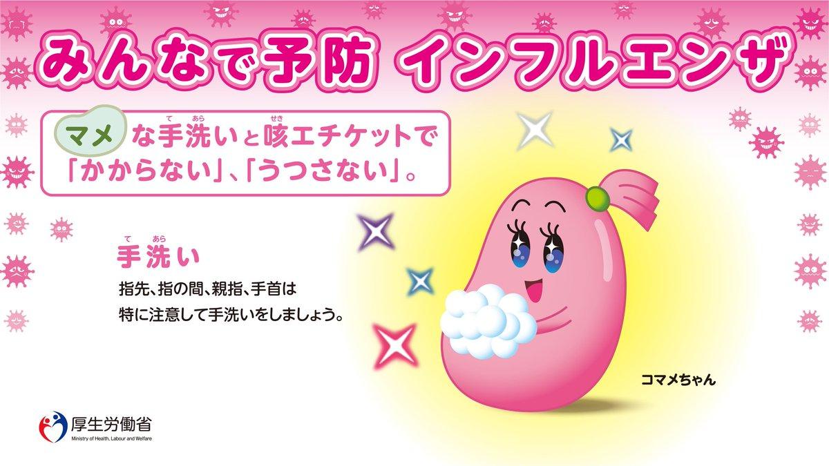 インフルエンザ予防のポスター