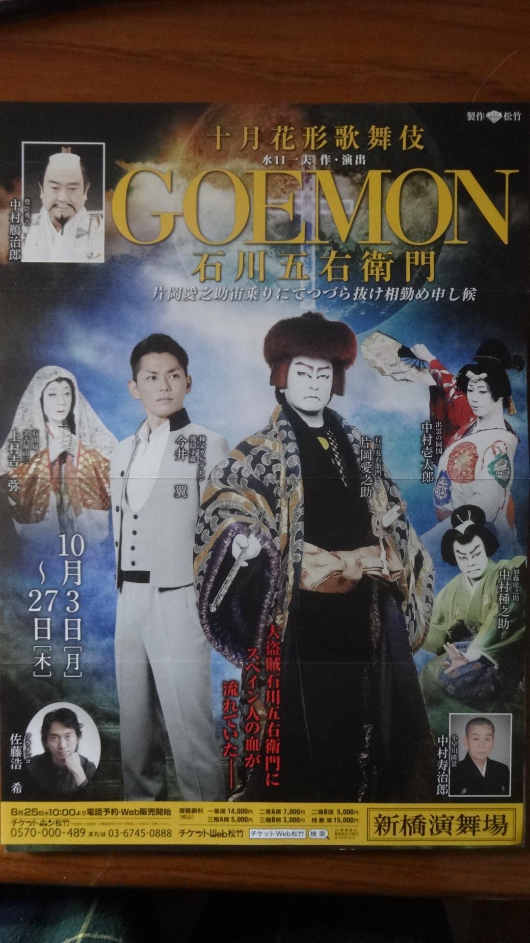 GOEMONのポスター