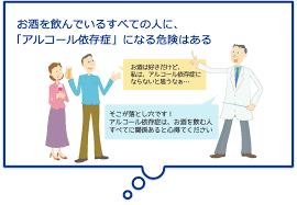 アルコール依存症の危険性を喚起するポスター