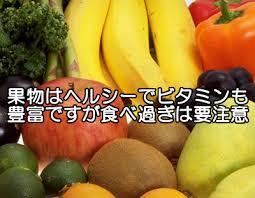 果物の食べ過ぎを注意するメッセージカード