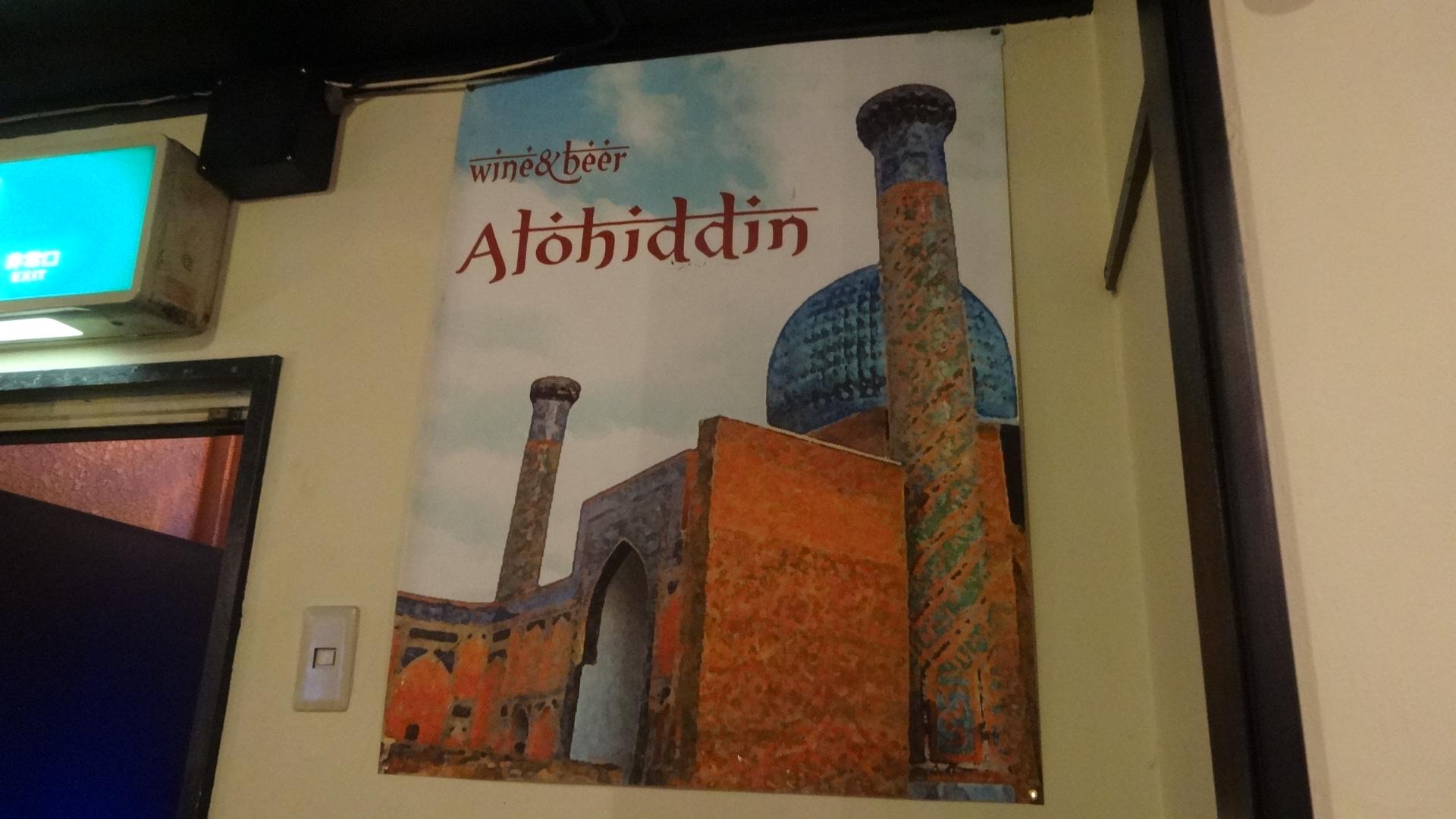 飾ってあった青のモスクのポスター2