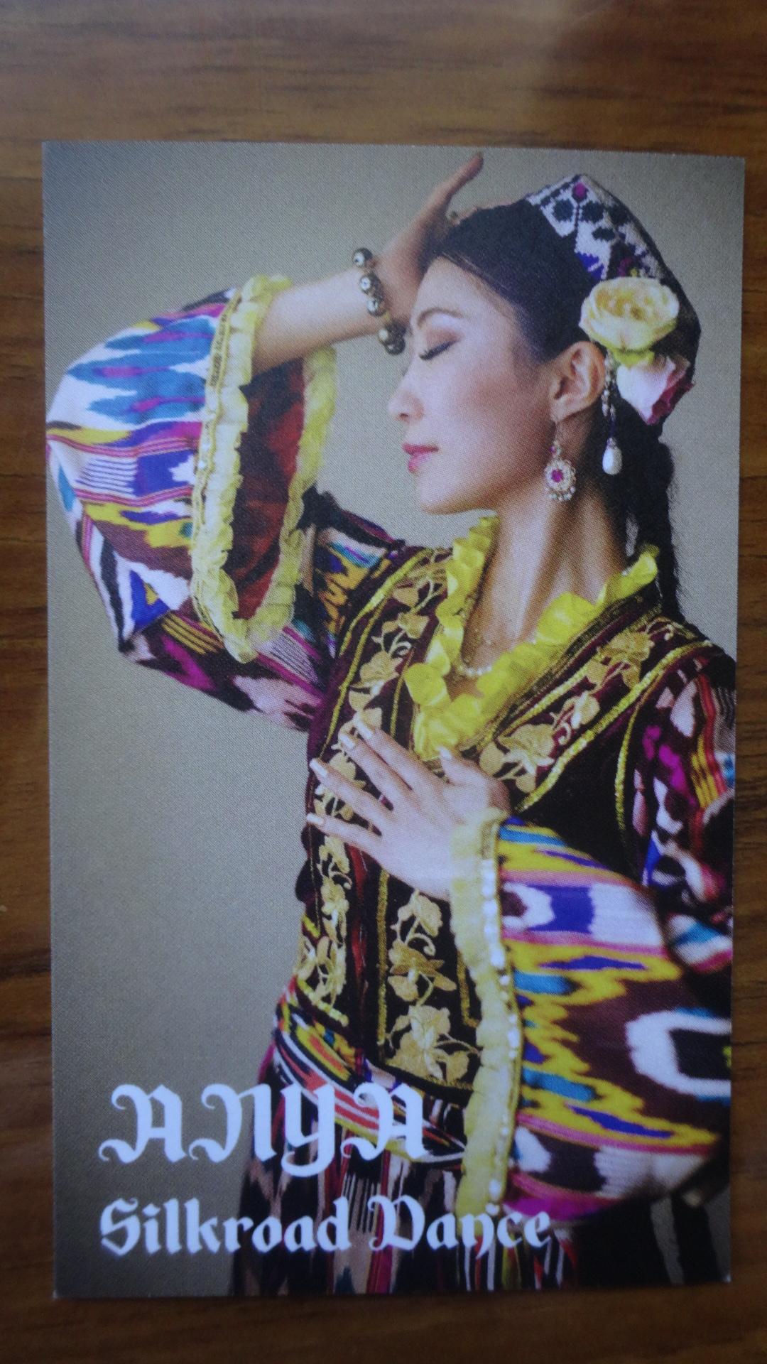 民族舞踏の夕べのポスター