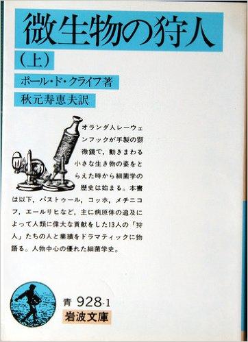 「微生物の狩人」という文庫本