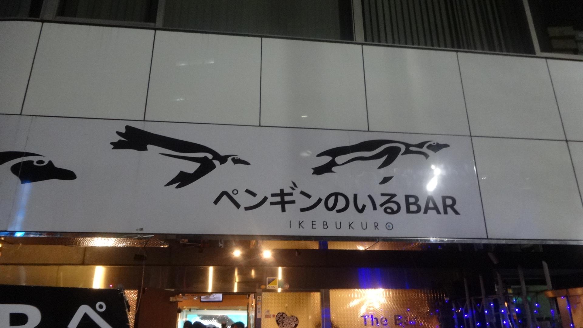 ペンギンのいるBARの看板