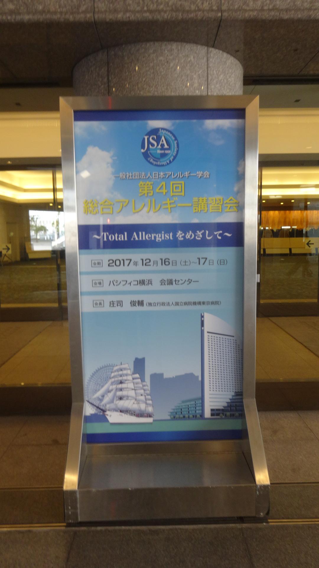 日本アレルギー学会主催の総合講習会の看板