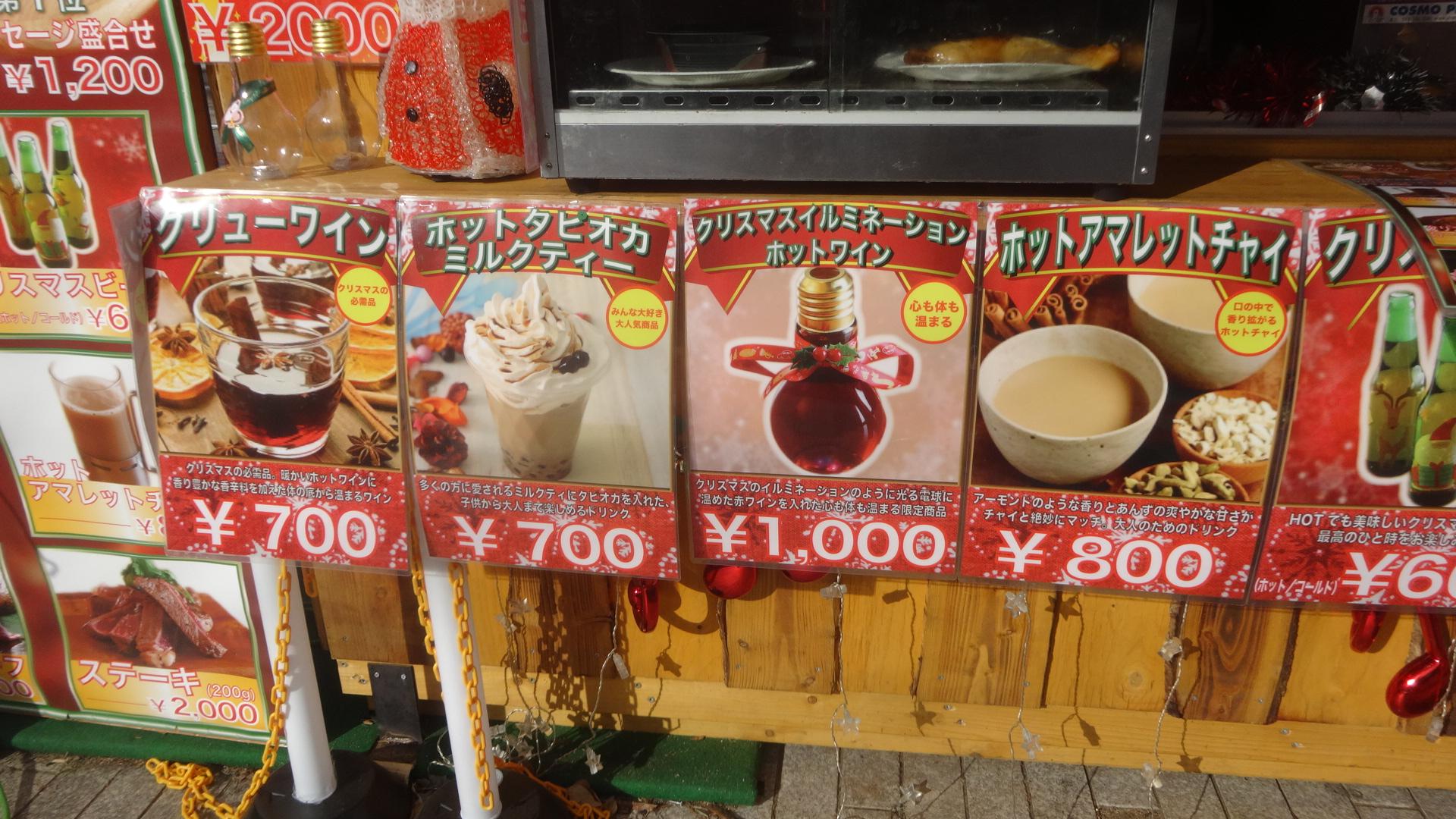 高い価格の飲み物