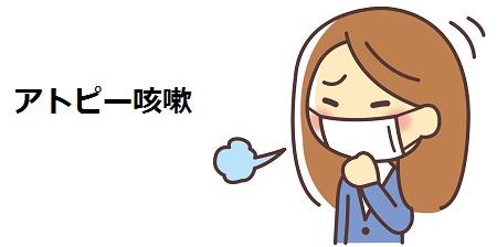 アトピー性咳嗽で苦しむ若い女性