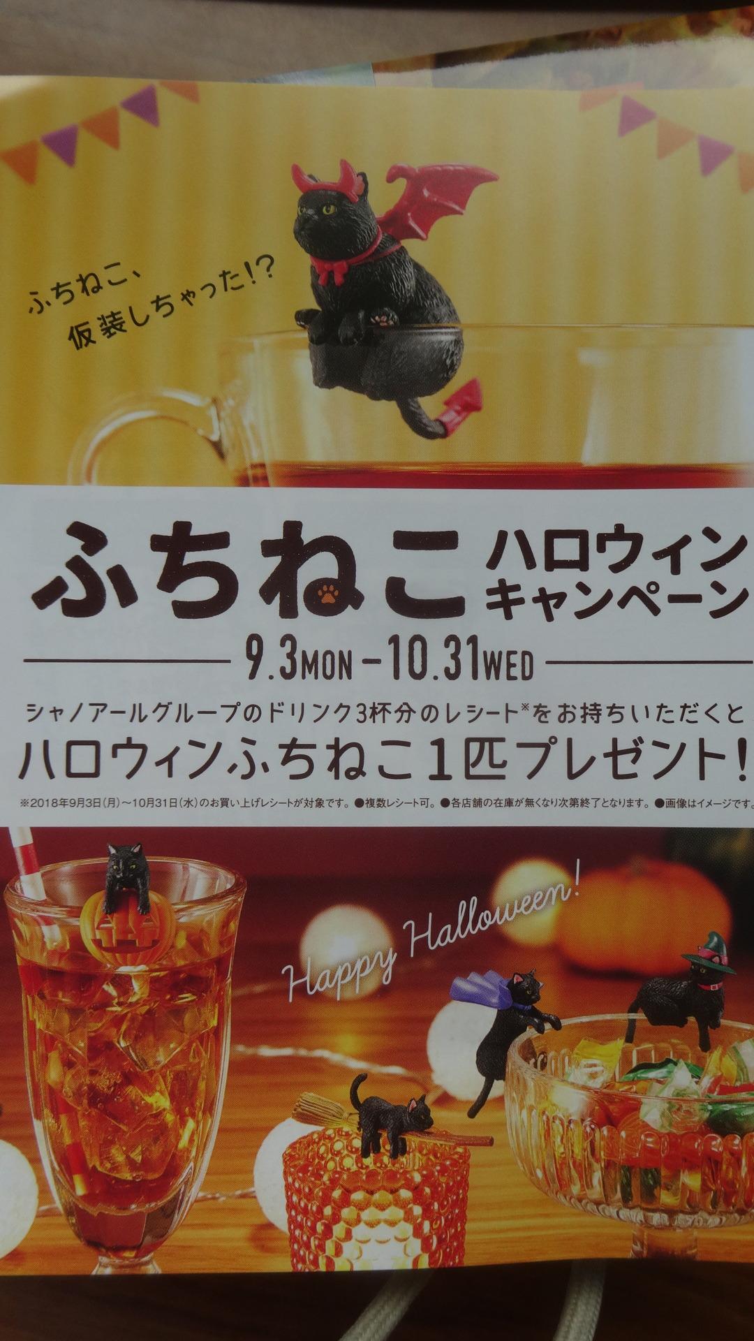 ハロウィンバージョンの宣伝ポスター