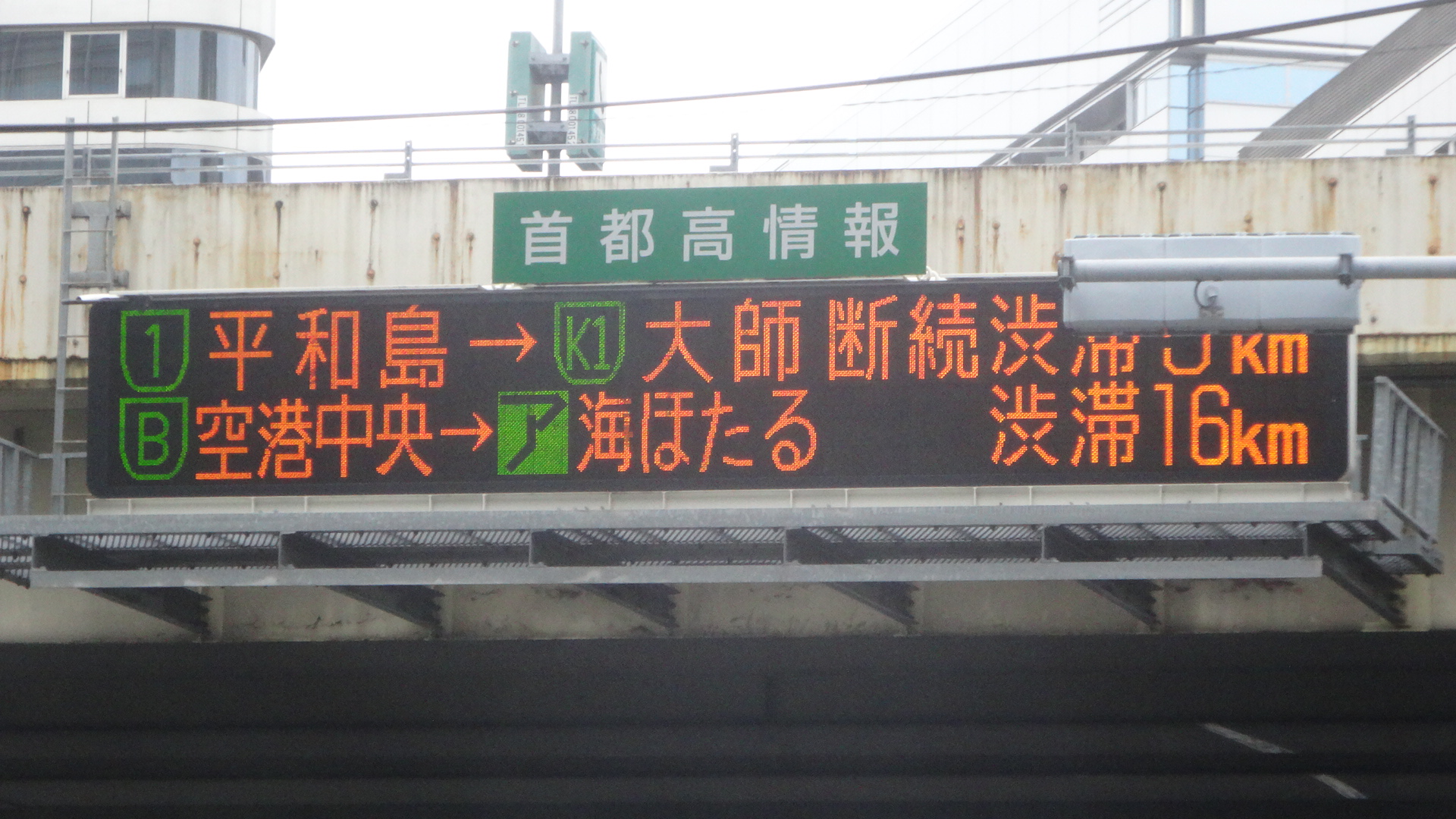渋滞を知らせる首都高の交通情報