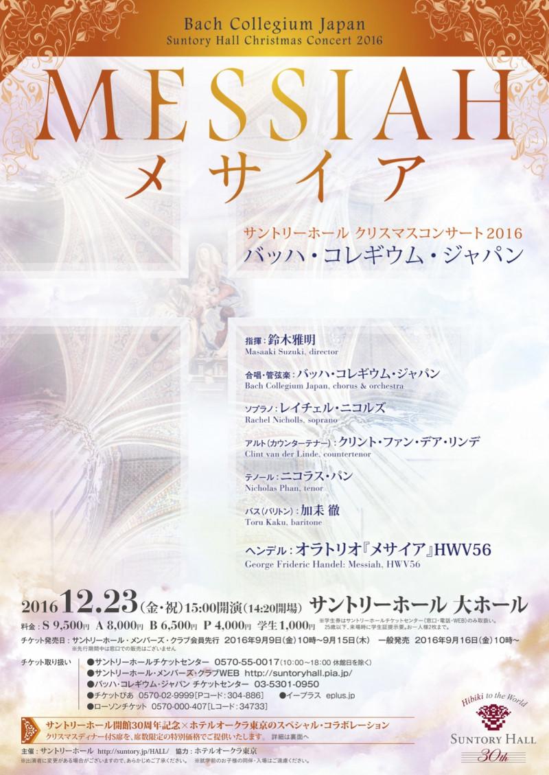 ヘンデルのメサイア公演のポスター