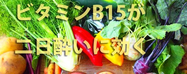ビタミンB15を含む食品
