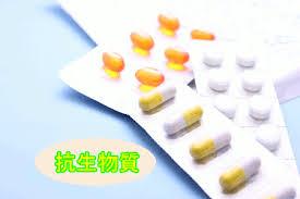 抗生物質の写真