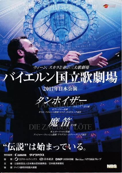 バイエルン国立歌劇場の公演のポスター