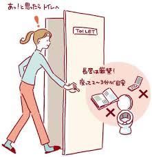 我慢せずトイレに行く生活習慣作りの大切さを訴えるポスター