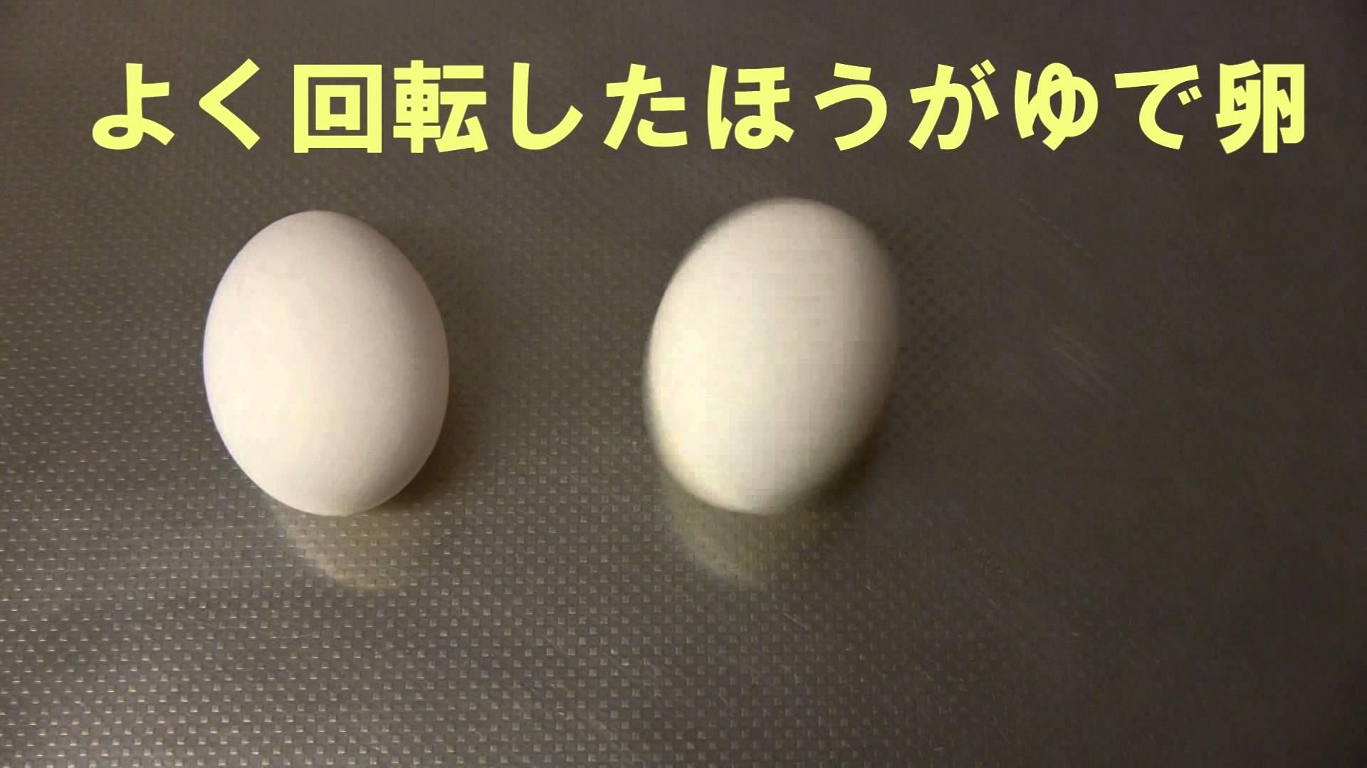 ゆで卵は 勢いよくクルクルと回ることを示す写真