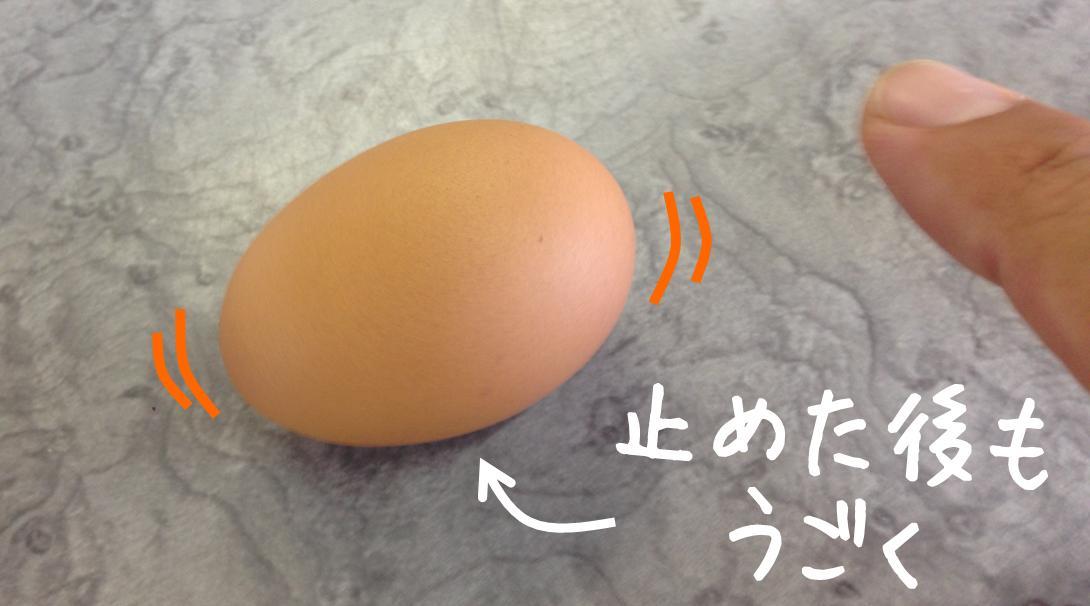 生卵はなかなか回転が止まらないことを示す写真