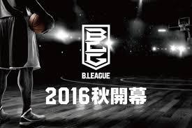 Bリーグ2016シーズンの開幕を告げるポスター
