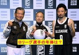 Bリーグの幹部と選手の写真