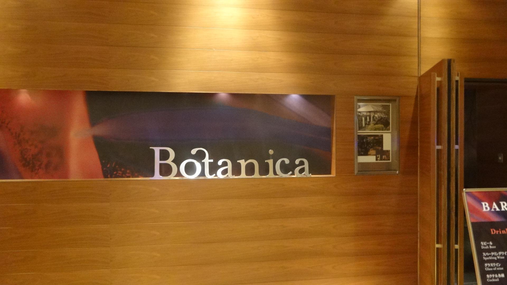 BOTANICAの外観