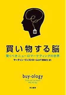 買い物する脳 の表紙