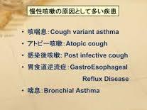 慢性咳嗽をきたす病気をまとめた図