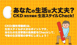 CKDの早期発見 重症化予防