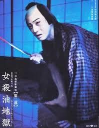 歌舞伎公演の 女殺し油地獄 のポスター
