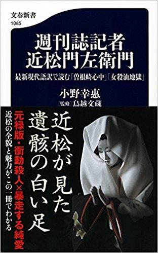 週刊誌記者 近松門左衛門 の表紙