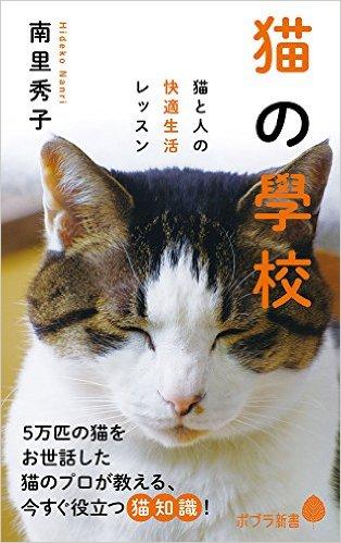 猫の学校の表紙