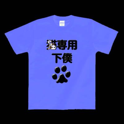 「ネコ下僕専用」と書かれたTシャツ