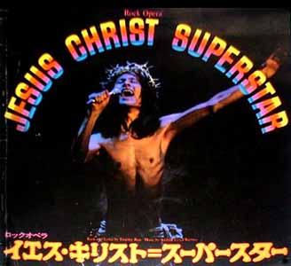 劇団四季のロックオペラ イエス・キリスト=スーパースターのポスター