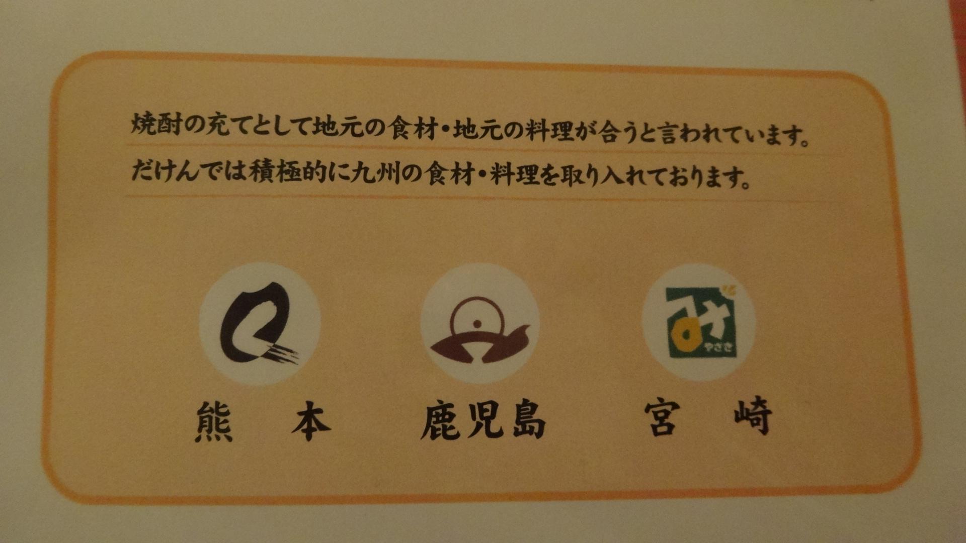 九州関連のメニュー