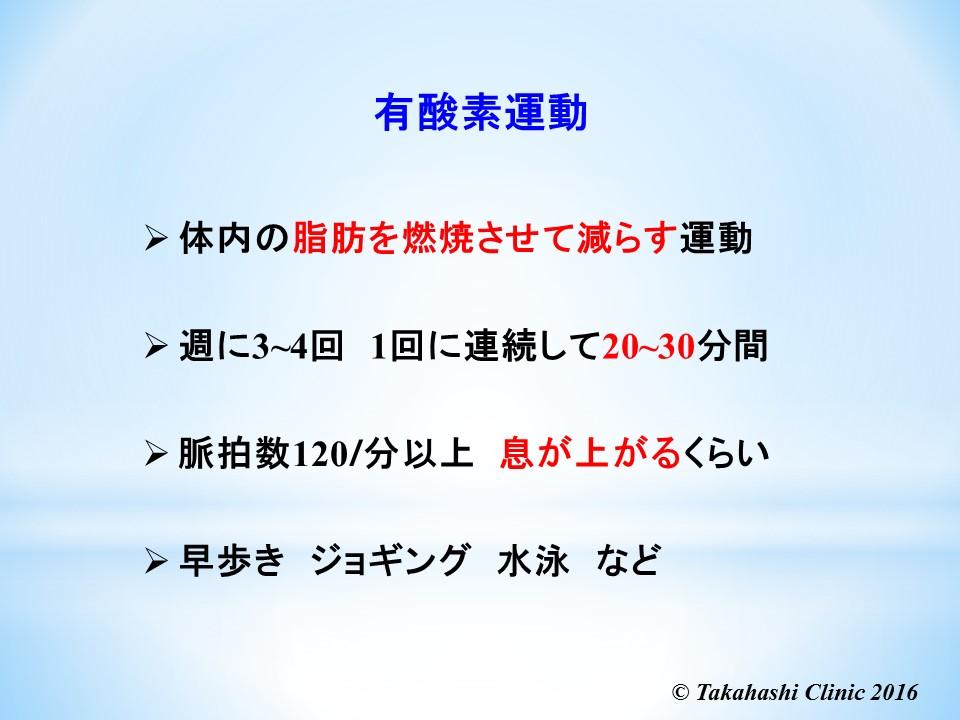 作成したスライド2