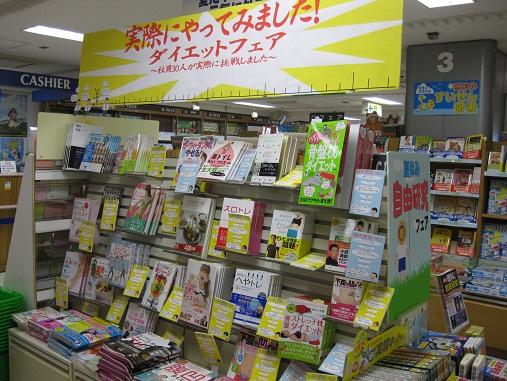 書店のダイエット本コーナーに並ぶたくさんの本
