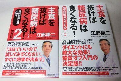江部康二先生の著作