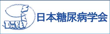 日本糖尿病学会のロゴマーク