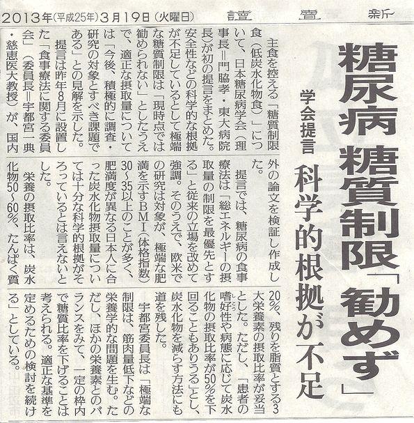 日本糖尿病学会が糖質制限を勧めないことを提言したことを報じる新聞記事