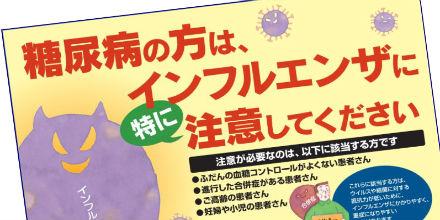 糖尿病ではインフルエンザが多いことを注意するポスター