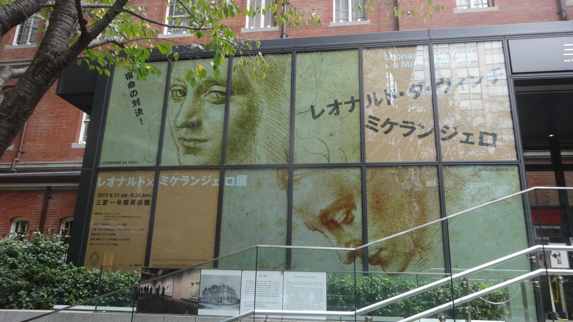 ダヴィンチ vs. ミケランジェロ展の看板