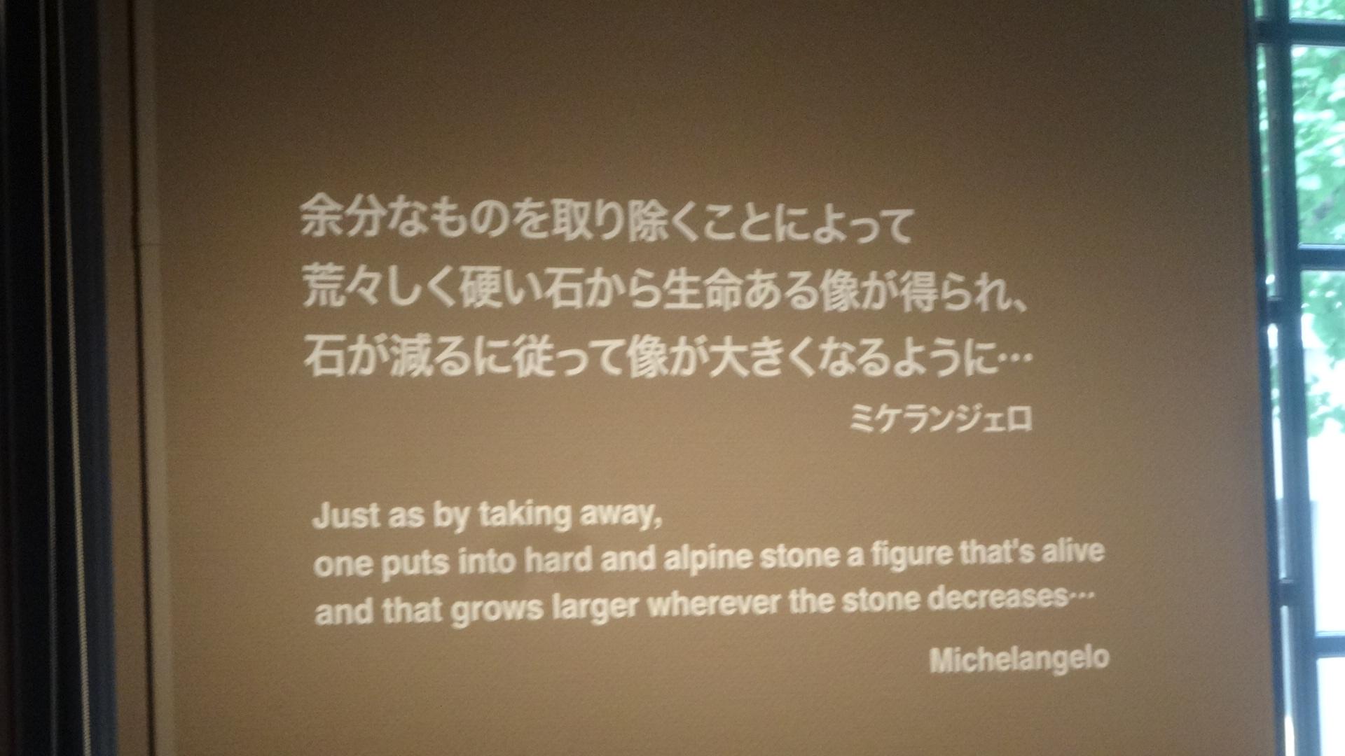 彫刻とは削りとっていく芸術である というミケランジェロの言葉が書かれたスライド