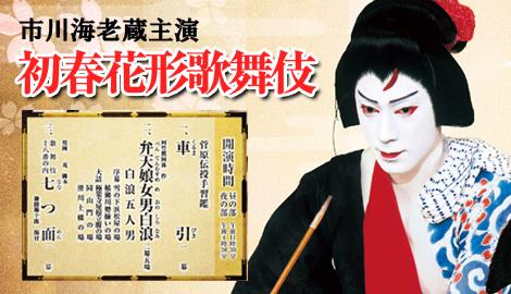 新春花形歌舞伎のポスター