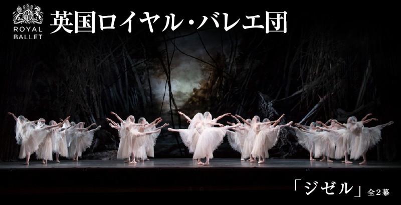 英国ロイヤルバレエ公演の宣伝ポスター