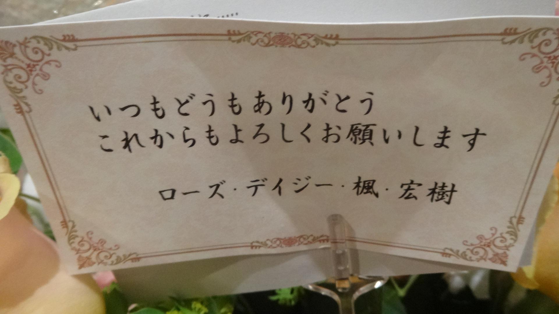 お誕生日を祝うメッセージが書かれたカード