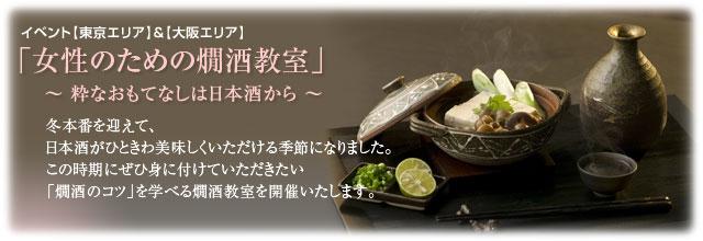 「粋なおもてなしは日本酒から」と書かれたポスター