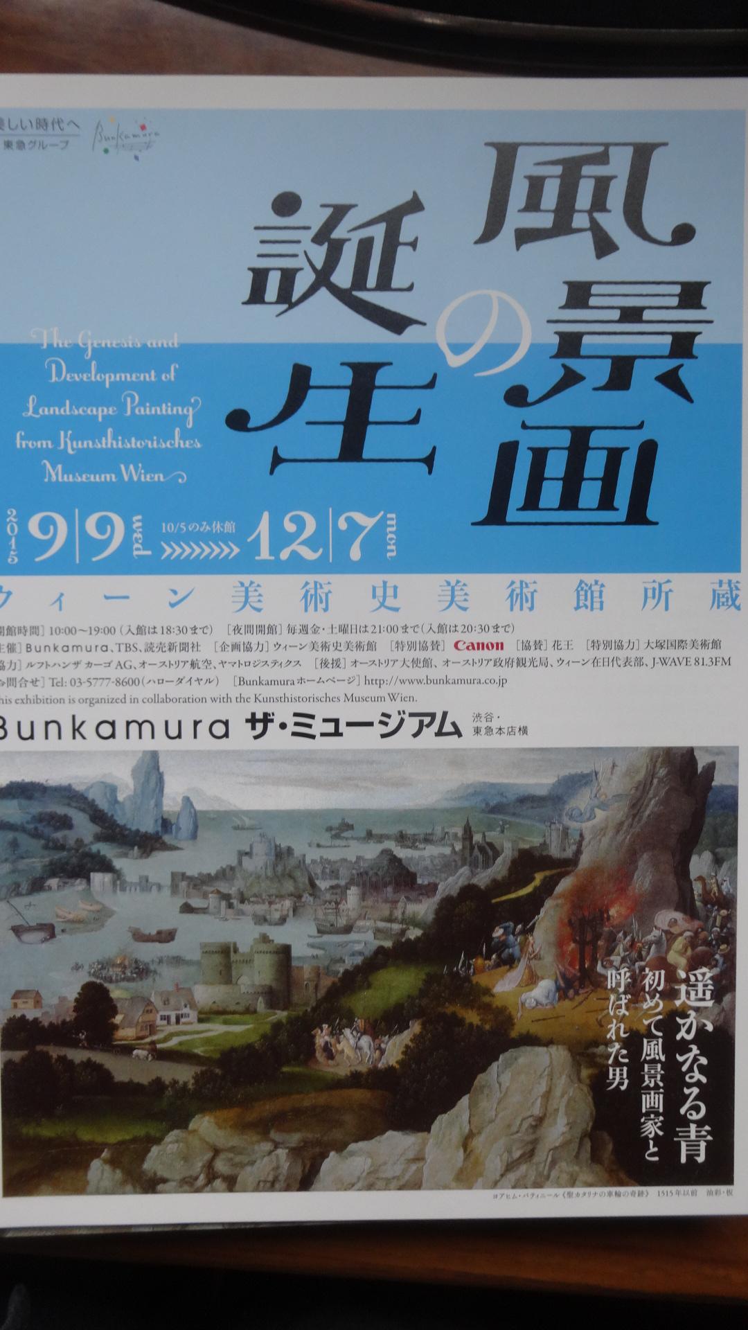 「風景画の誕生」展のポスター