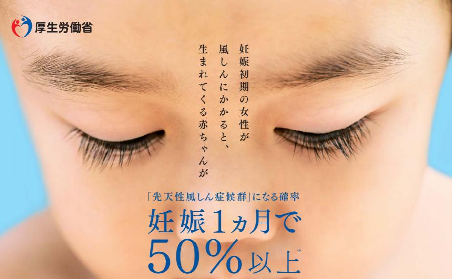 先天性風疹症候群の注意喚起をするポスター