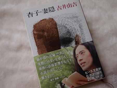 又吉さんの写真が腰巻に出ている 杳子の文庫本