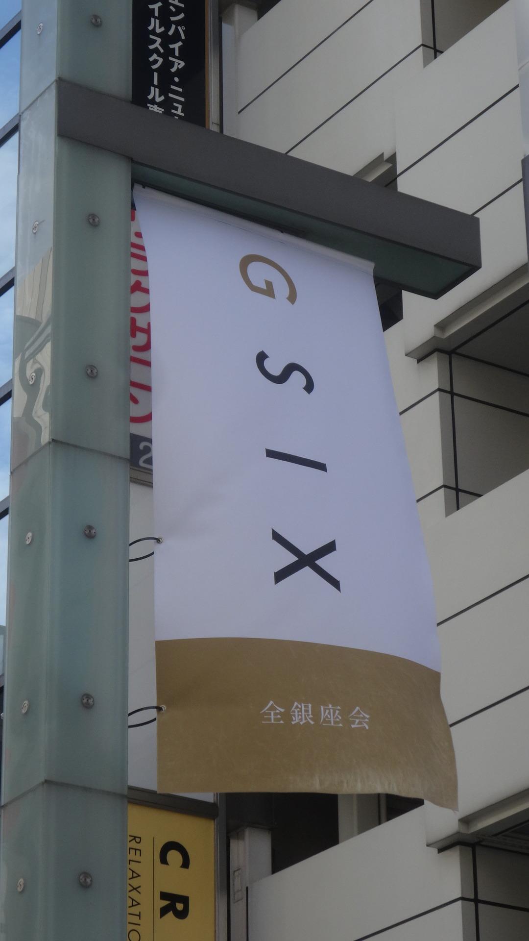 GSIXの看板